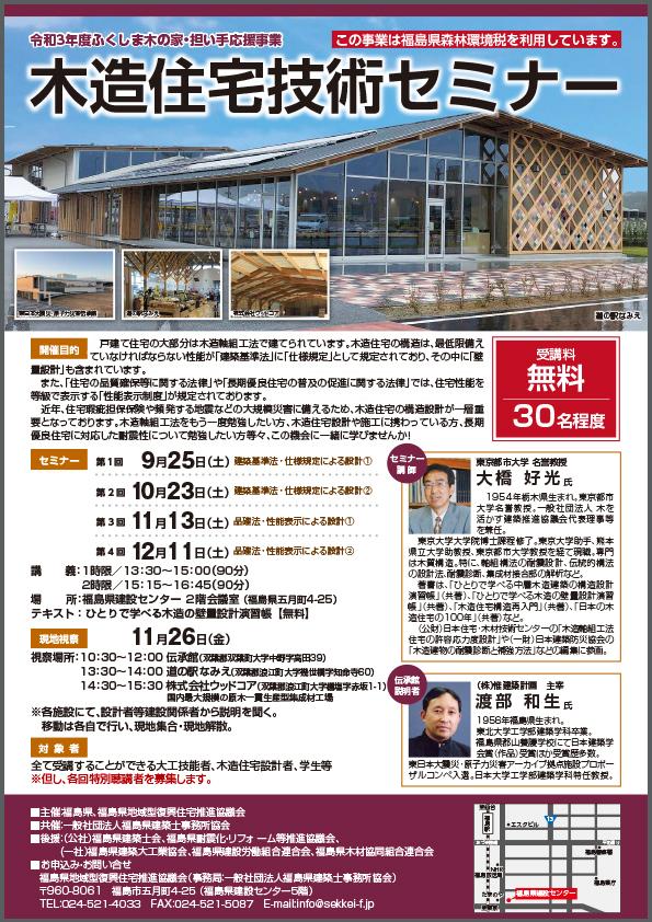 木造住宅技術セミナー