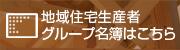 福島県地域住宅生産者グループ