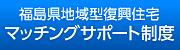 福島県地域型復興住宅マッチングサポート